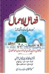 Fazail ul Amaal Urdu By Shykh Muhammad bin Abdul Wahid Al Maqdisi فضائل الاعمال اردو