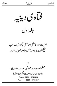 Fatawa Deeniya Urdu فتاوی دینیہ اردو