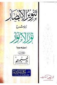 Tanveer ul Absaar Urdu Sharha Noorul Anwaar By Maulana Naeem Ahmad تنویر الابصار اردو شرح نور الانوار قیاس