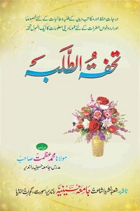 Tohfa Al Talaba By Maulana Muhammad Azmat تحفۃ الطلبہ