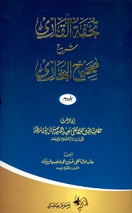 Tohfatul Qari Urdu Sharha Sahih ul Bukhari