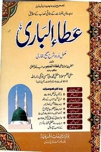 Ata ul Bari Urdu Sharha Sahihul Bukhari