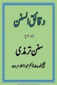 Daqaiq al Sunan Urdu Sharha Al Tirmizi دقائق السنن اردو شرح سنن ترمذی