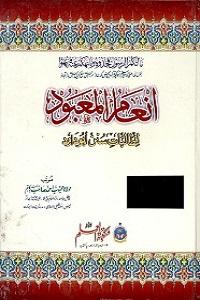 Inam ul Mabood Urdu Sharh Abu Dawood انعام المعبود اردو شرح ابو داؤد