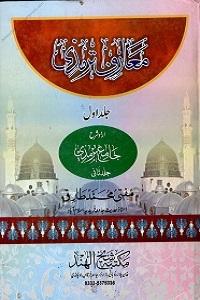 Maarif e Tirmizi Urdu Sharh Al Tirmizi Jild 2 معارف ترمذی اردو شرح سنن الترمذی جلد ۲