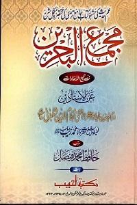 Majmaul Bahrain Urdu Sharha Al Tirmizi مجمع البحرین اردو شرح سنن ترمذی