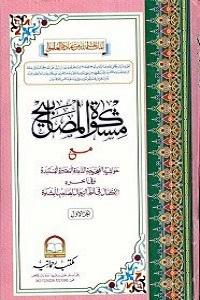 Mishkat ul Masabeeh Rahmania مشکوۃ المصابیح رحمانیہ