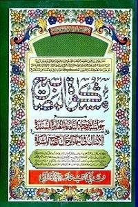 Mishkat ul Masabih Qadimi مشکوۃ المصابیح قدیمی