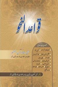 Qawaid al Nahwa Urdu قواعد النحو اردو