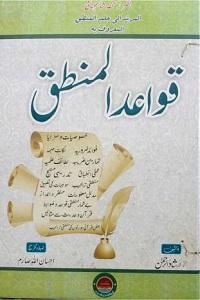 Qawaid al Mantiq Urdu قواعد المنطق اردو