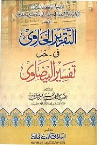 Al Taqreer al Havi Urdu Sharha Tafseer ul Baizavi التقریر الحاوی اردو شرح تفسیر بیضاوی