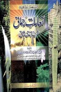 Inamaat e Rahmani Urdu Sharha Tirmizi Jild 2 انعامات رحمانی اردو شرح ترمذی ثانی۲