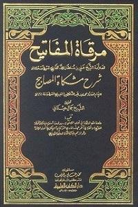 Mirqat ul Mafateeh Arabic Sharha Mishkat ul Masabeeh مرقاة المفاتيح عربی شرح مشکاۃ المصابیح