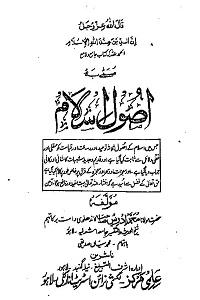 Usool e Islam اصول اسلام