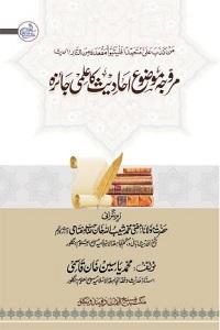 Murawwaja Mauzoo Ahadith ka Ilmi Jaiza مروجہ موضوع احادیث کا علمی جائزہ