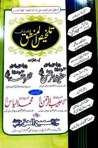 Talkhees ul Mantiq - تلخیص المنطق