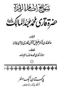 Sawanih e Qari Muhammad Abdul Malik - سوانح قاری محمد عبد المالک