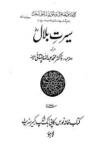 Seerat e Bilal [R.A] - سیرت بلال رضی اللہ عنہ