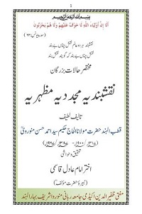 Naqshbandia Mujaddidia Mazharia - نقشبندیہ مجددیہ مظہریہ