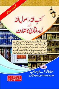 Kutub e Fiqh, Usool e Fiqh aur Urdu Fatawa ka Taaruf - کتب فقہ، اصول فقہ اور اردو فتاوی کا تعارف