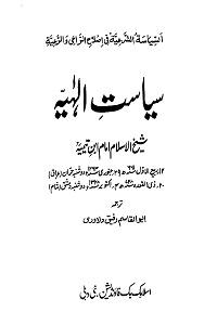 Siasat e Ilahiyyah Urdu - سیاست الہیہ