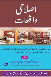 Islahi Waqiat - اصلاحی واقعات