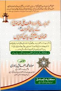 Maulana Ashraf Ali [RA] Thanvi kay Siasi Tafarrudat aur Thanvi Hazraat ki Siasi Kamzorian - مولانا اشرف علی تھانوی کے سیاسی تفردات اور تھانوی حضرات کی سیاسی کمزوریاں
