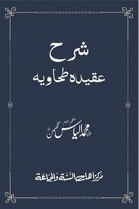 Sharha Aqidah Tahawiyyah Urdu - شرح عقیدہ طحاویہ اردو