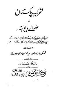 Tehreek e Pakistan aur Ulama e Deoband - تحریک پاکستان اور علمائے دیوبند