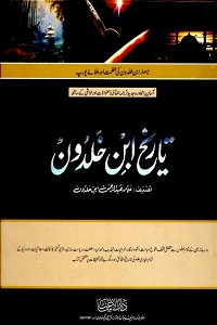 Tarikh e Ibn e Khaldoon with Muqaddimah Urdu - تاریخ ابن خلدون مع مقدمہ اردو