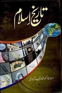 Tarikh e Islam - تاریخ اسلام