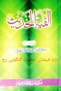 Alfiyatul Hadith By Maulana Manzoor Nomani 1