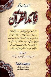 Fawaid ul Quran - فوائد القرآن