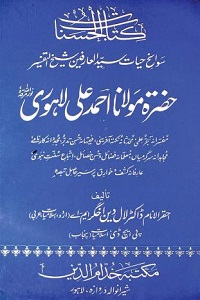 Maulana Ahmad Ali Lahori By - مولانا احمد علی لاہوری