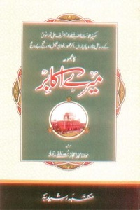 Mere Akabir By Maulana Ashraf Ali Thanvi میرے اکابر
