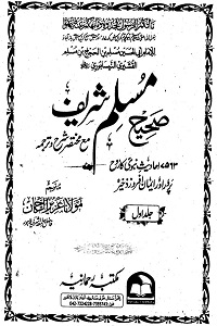 Sahih Muslim Urdu صحیح مسلم اردو