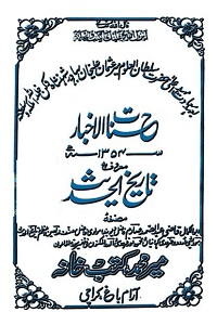 Tarikh ul Hadith - تاریخ الحدیث
