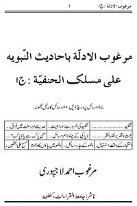Marghoob ul Adillah - مرغوب الادلۃ