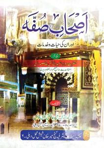 Ashab e Suffah aur unki Hayat o Khidmaat - اصحاب صفہ اور ان کی حیات و خدمات