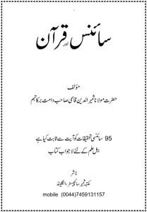 Science aur Quran - سائنس اور قرآن