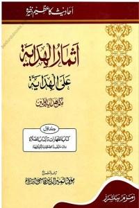 Asmaar ul Hidaya Urdu Sharh Al Hidaya - اثمار الہدایہ اردو شرح ہدایہ