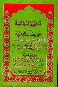 Tanzim ud Diraya Urdu Sharh Al Hidaya Aakhirain - تنظیم الدرایہ لحل عویضات الھدایہ آخرین