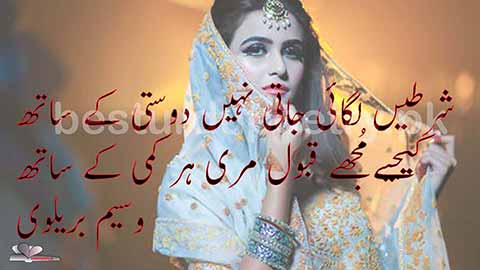 shartain lagai jati nahi - friendship poetry - besturdupoetry.pk