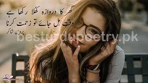 Ghar ka Darwaza khula rakha ha