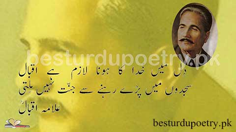 dil main khuda ka hona - besturdupoetry.pk
