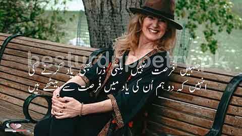 jinhain fursat nahi milti zara bhi yad karne ki
