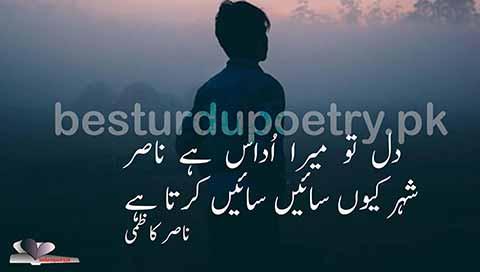 dil tu mera udas ha nasir-دل تو میرا اُداس ہے ناصر-sad poetry-besturdupoetry.pk