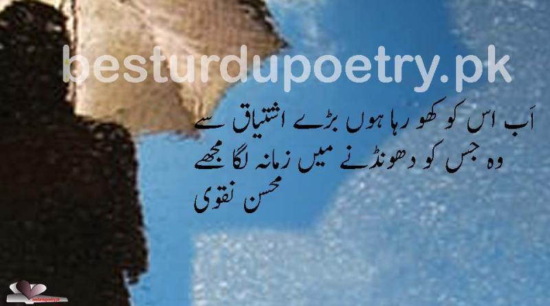 ab us ko kho - mohsin naqvi - besturdupoetry.pk