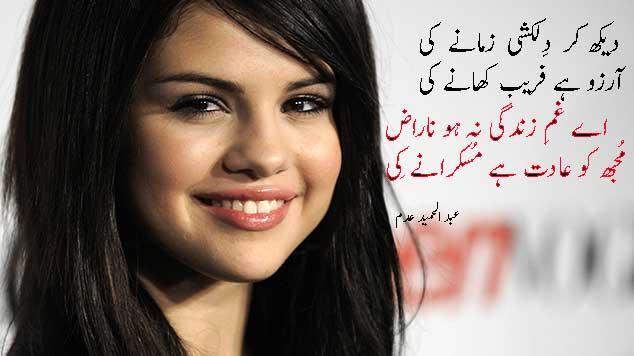 dekh kar dilkashi - poetry on smile in urdu - abdul hameed adam - besturdupoetry.pk