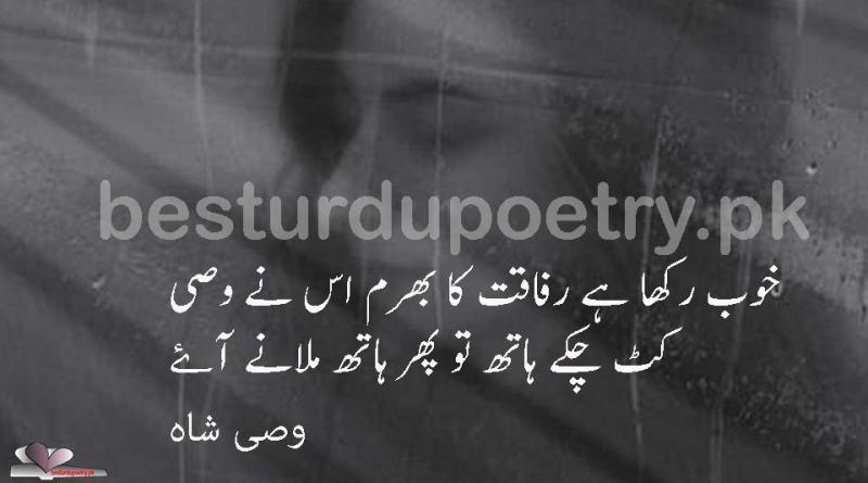 wasi shah poetry - besturdupoetry.pk